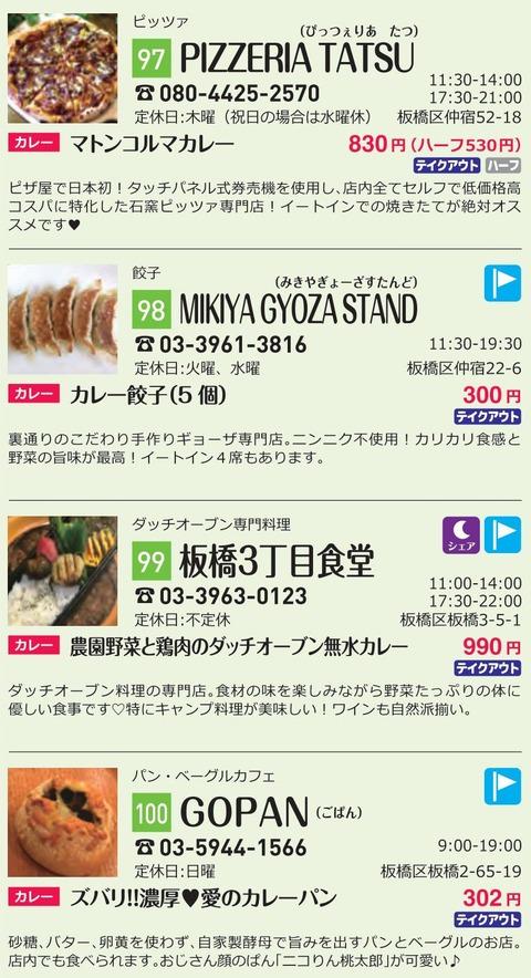itabashi3